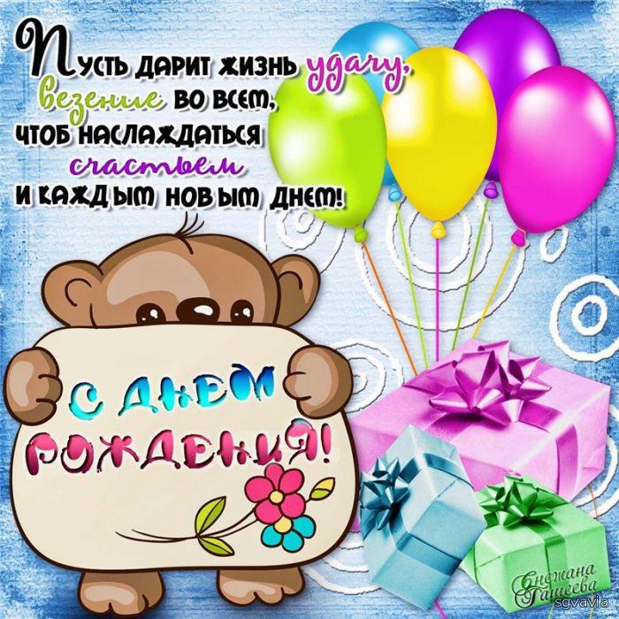 Поздравления девушек с днем рождения короткие