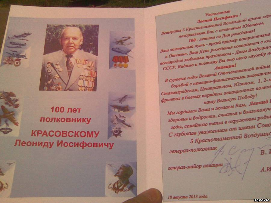 Поздравление полковнику 50 лет