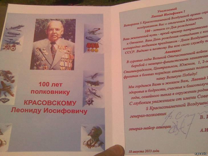 Поздравление полковника с 60-летием