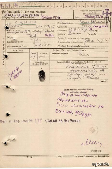 Обд мемориал поиск пропавших без вести